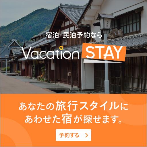 Vacation Stay(バケーションステイ)